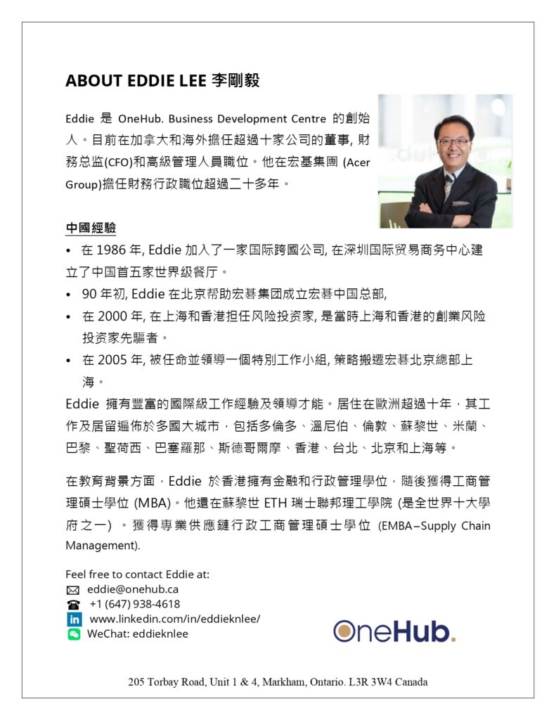 Flyer about Eddie (Chinese)
