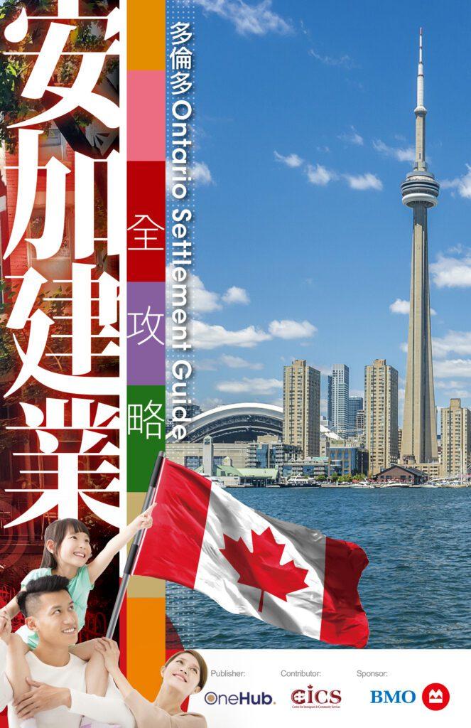 安加建業 - Ontario Settlement Guide